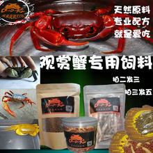 观赏蟹饲料宠物蟹粮鳌虾饲料 蟹粮 螃蟹饲料 相守蟹粮豹点蟹