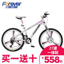 永久山地车自行车女式学生26寸27变速铝合金双碟刹一体轮成人单车