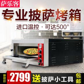 萨乐客专业商用单层披萨电烤箱意式比萨烤炉pizza 500度披萨炉