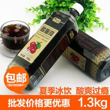 山楂乌梅汁 酸梅汤果味饮料原料 1.3kg浓缩酸梅膏10倍浓缩果汁液