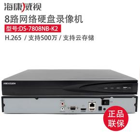 海康威视DS-7808NB-K2替代7808N-K2 8路硬盘录像机 NVR  监控主机