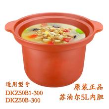 原裝蘇泊爾DKZ50B1-300電燉鍋紅陶瓷內膽50B-300紫砂煲湯鍋5L配件