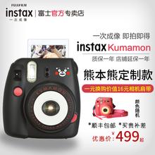 富士相机instax  mini8熊本熊一次成像立拍立得胶片美颜自拍相机