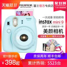 美颜自拍迷相机含拍立得相纸 富士相机mini9一次成像mini8升级版