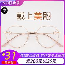 素颜神器眼镜女圆脸适合不规则眼镜框网红款复古镜框近视可配度数