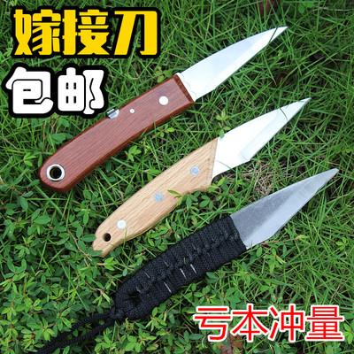 锋利嫁接刀芽接刀接木刀苗木果树工具修剪削木刀台湾手工刀具包邮
