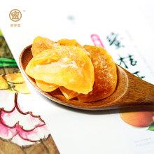 密芽堂蜜桔干60g果脯蜜饯孕妇休闲零食橘子片