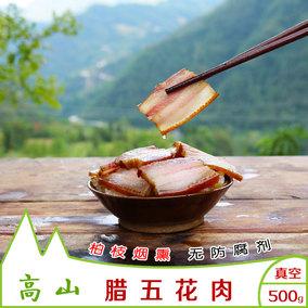 山里二娃子烟熏腊五花肉腊肉四川重庆特产非湖南贵州咸肉烟熏肉
