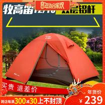 牧高笛T2/T3铝杆帐篷户外野外露营旅游登山冷山野营加厚防雨防水