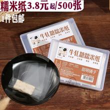 牛轧糖包装纸 食用糯米纸 食用糖纸 包装糖衣 糖果纸 江米纸500张