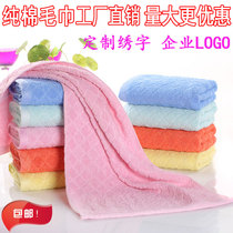 Factory Direct cotton Towel batch all cotton adult face towel custom logo Embroidery word advertising gift towel