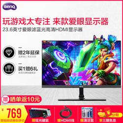 送6礼 明基VZ24A0H爱眼滤蓝光23.6英寸窄边框HDMI高清PS4显示器24