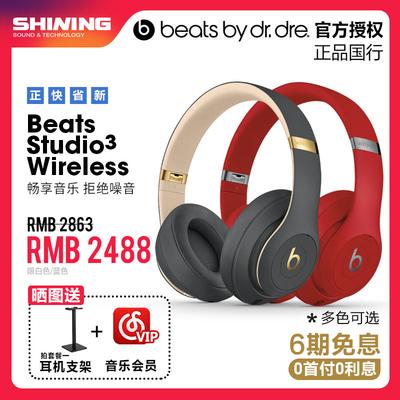 分期免息✅Beats Studio 3 Wireless无线蓝牙头戴式录音师B耳机降噪魔音主动消躁耳麦