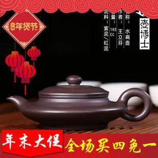 壶博士宜兴紫砂壶名家全手工水扁壶原矿小红泥/紫泥小品收藏茶壶