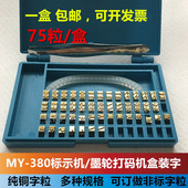 墨轮打码 标配盒装 机盒装 字粒 380F标示机盒装 铜字粒 原装 铜字