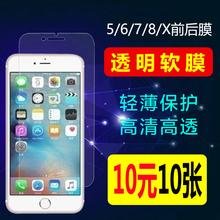 苹果8手机膜7plus超薄6s高清iphone7前后5s屏幕SE普通软膜X保护贴