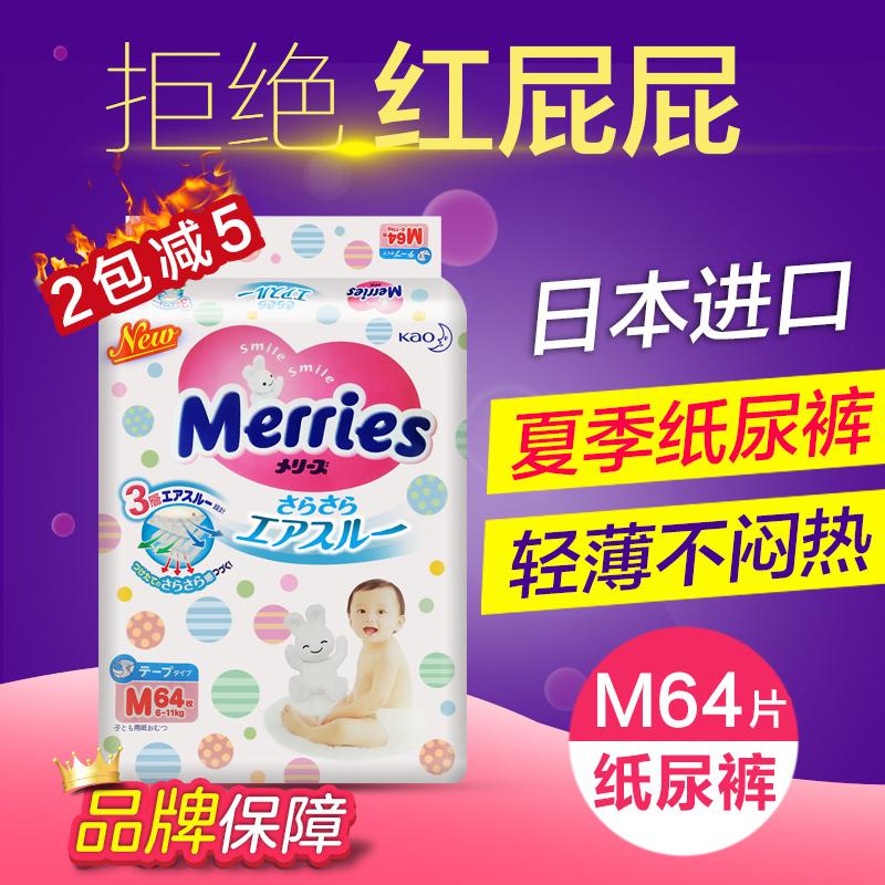 花王紙尿m64