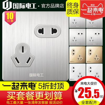 国际电工开关插座86型家用墙壁电源二三插斜五孔插座面板套装10只