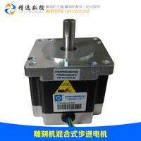 Authentic Chuangwei engraving machine parts special stepper motor 86BYGH450A-06/85BYGH450A-06-18