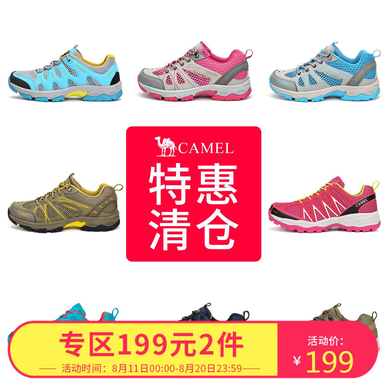 【断码清仓】骆驼户外登山鞋男女 透气耐磨防滑低帮徒步鞋网鞋夏