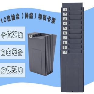 工厂价10位伸缩物料卡架子仓库物料卡盒库存卡卡槽架存料卡插卡架