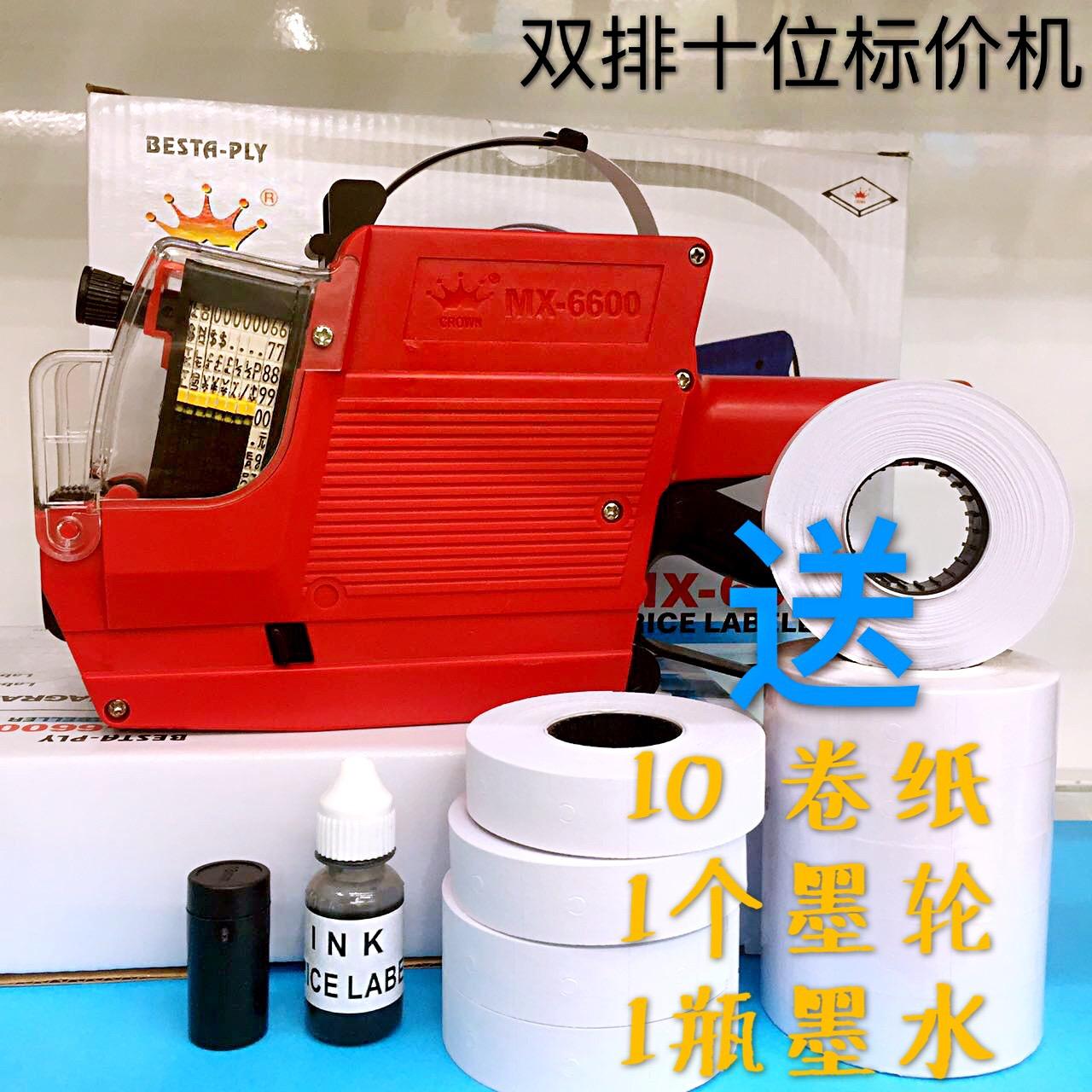 十位MX-6600打码器超市打印价格标签打码双排不干胶打价器标价机
