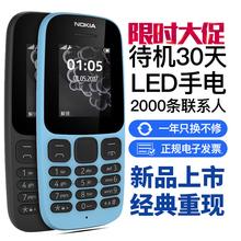 Nokia/诺基亚 新105移动老人大字大声老年学生备用小手机