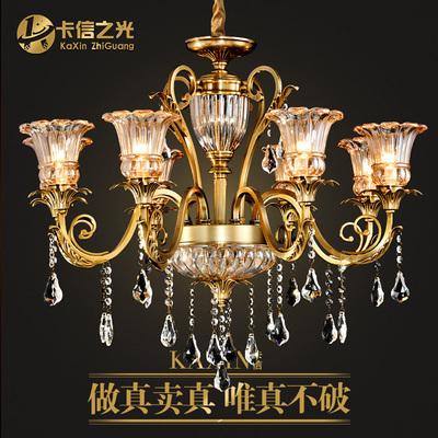 卡信之光 欧式全铜水晶吊灯客厅 奢华大气水晶灯具别墅卧室餐厅灯