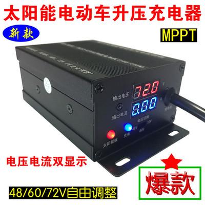 MPPT太阳能电动汽车三轮车电瓶车升压控制器48V60V72V电池充电器