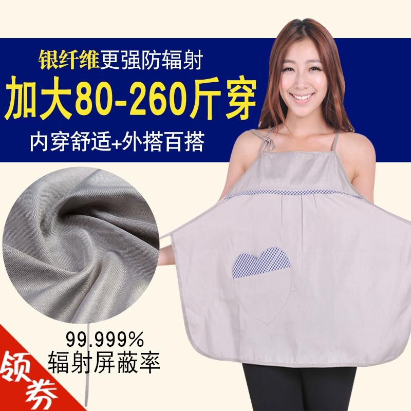 大码防辐射肚兜围裙孕妇装防辐射衣服女护胎宝内穿隐形怀孕期夏季