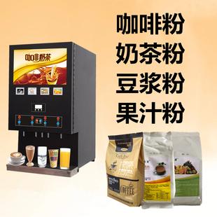 唐雀泉圣速溶咖啡粉奶茶粉果汁粉豆浆粉咖啡机速溶热饮饮料机商用