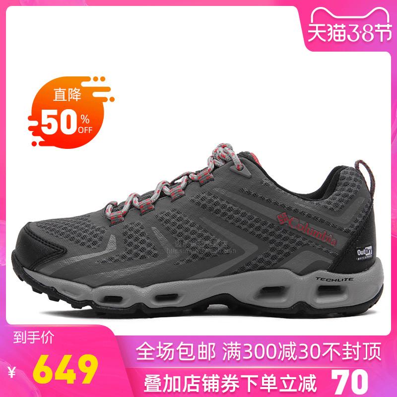 哥伦比亚秋冬女鞋防水透气缓震耐磨防滑徒步登山鞋BL4600
