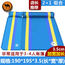Camel outdoor double 3-4 tent moistureproof automatic inflatable pad lunch break camping 5 cm thick portable mattress bed