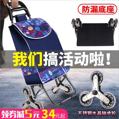 爬楼购物车买菜车小拉车折叠手拉车行李车拉杆超市家用便携小拖车