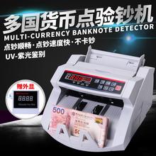 多国外币点钞机小型便携货币验钞机港钞数钞机马币数钱机港币钞票