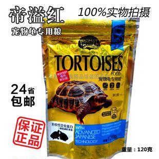 帝溢红宠物龟粮120克观赏型龟粮巴西龟粮高钙抗病促增长龟食