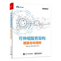 Genuine Scalable Service Architecture: framework and middleware computer data Structure Network Technology Selection Program Design other electronics industry publishing house Li Yanpeng etc.