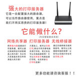 Wireless Network Shared Printer Server One Drag Two Connections LAN Cable USB Conversion Scan More than 2 Sets