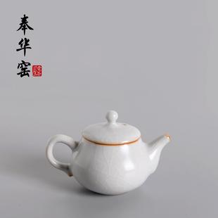 台湾奉华窑 天青月白汝窑禅意壶 茶壶 开片迷你壶功夫茶道茶具