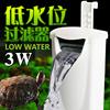 水龟缸低水位过滤器