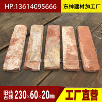 Factory direct old red brick culture brick old brick red brick ancient brick background wall cafe decoration old brick slice