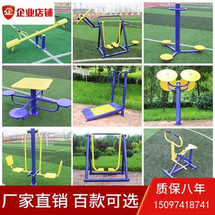 广场健身器材老人老年室外户外小区社区新农村公园体育运动用品