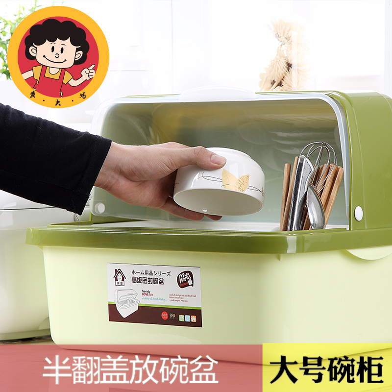 塑料碗柜带盖放碗箱