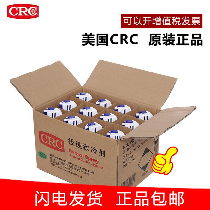 美国CRC14086急速冷冻剂高温冷却剂马达电路板制冷剂FREEZE SPRAY