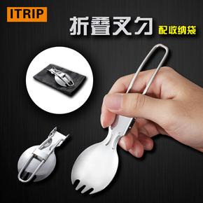 不锈钢叉勺餐具便携折叠勺子叉子两用沙拉勺调羹汤匙圆勺野餐户外