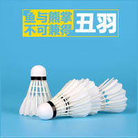 Mad God Badminton 12 Pack Goose feather indoor and outdoor training with playing hard rotten badminton ymq