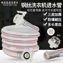 全自动洗衣机进水管软管加长带钢丝通用防爆上水管加长延长软管