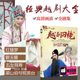 越剧四绝DVD 红楼梦+五女拜寿+梁山伯与祝英台2DVD戏曲光盘碟片