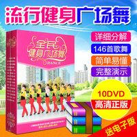 正版流行广场舞教学视频教程光盘中老年健身操DVD光碟片家用2018
