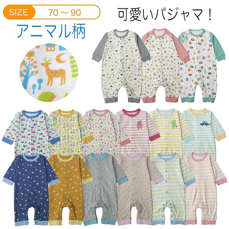 【现货实拍】千趣会正品日本采购宝宝纯棉贴身舒适连体衣家居服